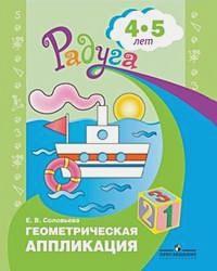 Соловьева Е.В. - Соловьева. Геометрическая аппликация. Пособие для детей 4-5 лет. (Радуга). обложка книги