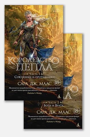 Маас С.Дж. - Королевство пепла (в 2 книгахигах). Цикл Стеклянный трон. Книга 7 обложка книги