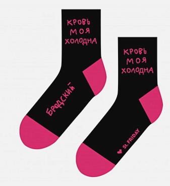 "Носки St Friday ""Бродский"" (38-41)"