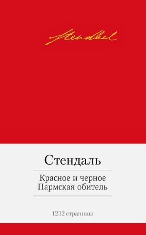Стендаль - Красное и черное. Пармская обитель обложка книги