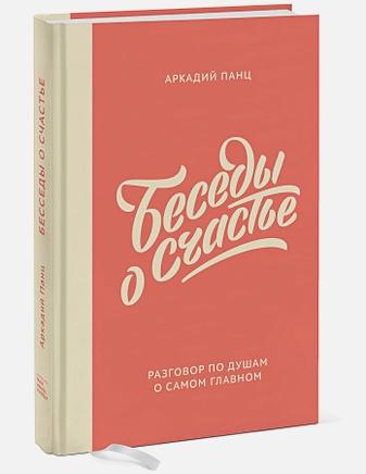 Аркадий Панц - Беседы о счастье обложка книги