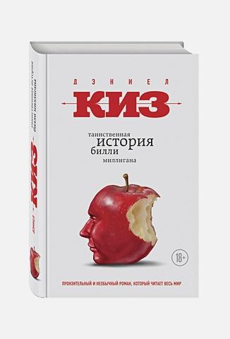 Дэниел Киз - Таинственная история Билли Миллигана обложка книги