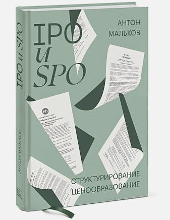 Антон Мальков - IPO и SPO. Структурирование, ценообразование спецтираж для Антона Малькова обложка книги