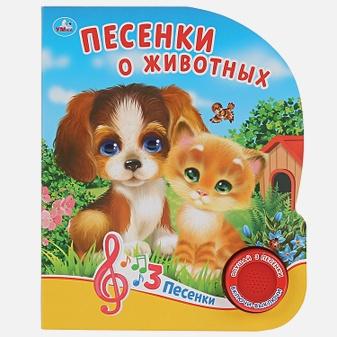 Песенки о животных. О.Кузнецова (1 книга 3 песенки). Формат: 152х185мм. 8 стр. в кор.24шт