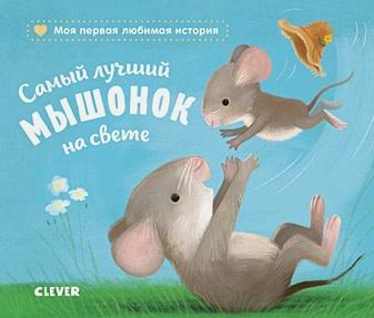 Райдер Катя - Книжки-картонки. Самый лучший мышонок на свете обложка книги
