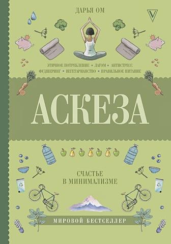 Дарья Ом - Аскеза. Счастье в минимализме обложка книги