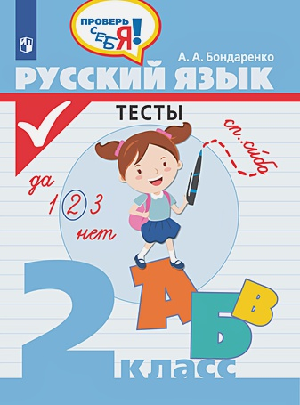 Бондаренко А.А - Бондаренко. Русский язык. Тесты. 2 кл.  / Проверь себя! обложка книги