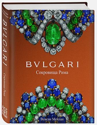 Венсан Мейлан - BVLGARI. Сокровища Рима обложка книги