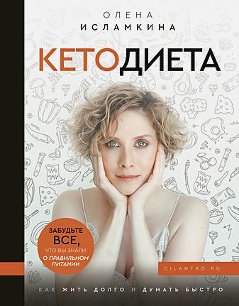 Исламкина О.С. - Кетодиета. Как жить долго и думать быстро. обложка книги