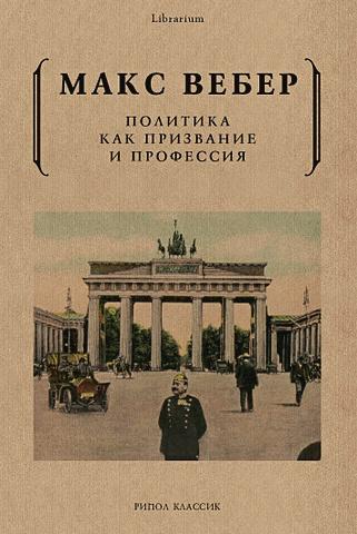 Вебер М. - Политика как призвание и профессия обложка книги