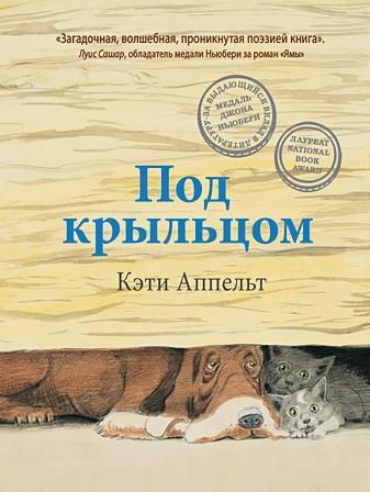 Аппельт Кэти - Под крыльцом обложка книги