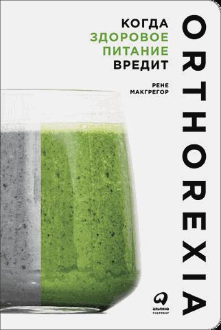 Макгрегор Р. - Когда здоровое питание вредит: Орторексия (обложка) обложка книги