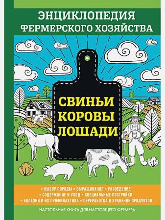 Смирнов В. - Свиньи. Коровы. Лошади. Энциклопедия фермерского хозяйства обложка книги