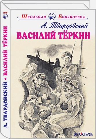 Твардовский А.Т. - ШкольнаяБиблиотека  Василий Тёркин обложка книги