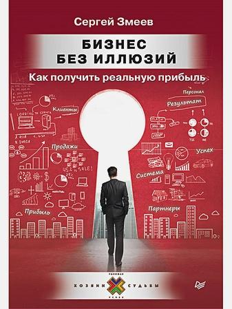 Змеев С. Ю. - Бизнес без иллюзий. Как получить реальную прибыль Пособие для предпринимателей обложка книги