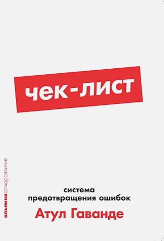 Гаванде А. - Чек-лист: Система предотвращения ошибок (обложка) обложка книги