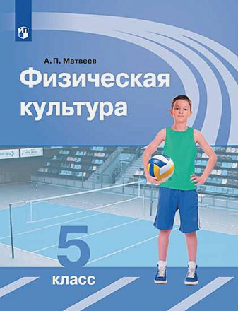 Матвеев А.П. - Матвеев. Физическая культура. 5 класс. Учебник. обложка книги
