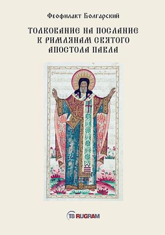Феофилакт Болгарский - Толкование на послание к римлянам святого апостола Павла обложка книги