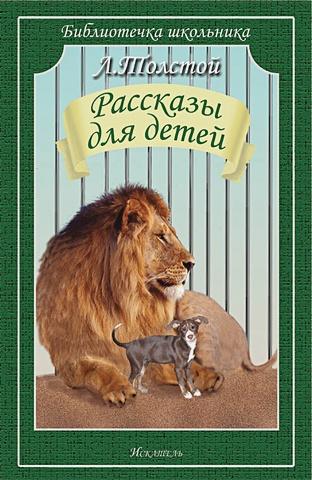 Толстой Лев Николаевич - Рассказы для детей (мяг) обложка книги