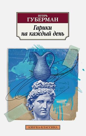 Губерман И. - Гарики на каждый день обложка книги