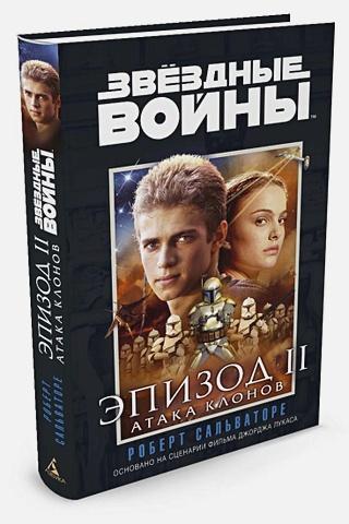 Сальваторе Р. - Звездные войны. Эпизод II:Атака клонов обложка книги