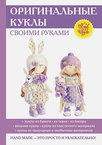 Шилкова Е.А. - Оригинальные куклы своими руками обложка книги