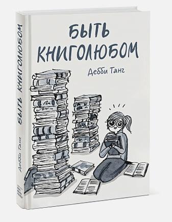 Дебби Танг - Быть книголюбом обложка книги