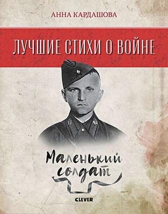 Кардашова А. - Лучшие стихи о войне. Маленький солдат обложка книги
