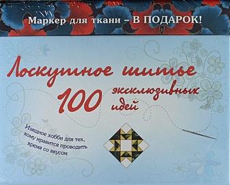 Екатерина Расина - Лоскутное шитье: 100 эксклюзивных идей обложка книги