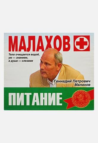 Малахов - Питание (на CD диске) обложка книги