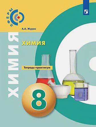 Журин А. А. - Журин. Химия. Тетрадь -практикум. 8 класс. обложка книги