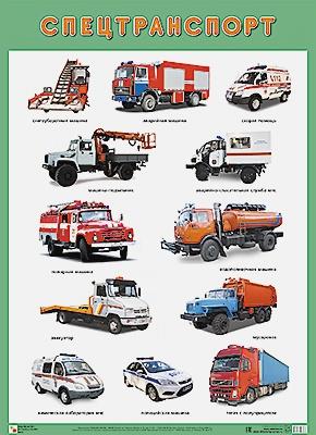 Нафиков Р. М. - Развивающие плакаты. Спецтранспорт обложка книги