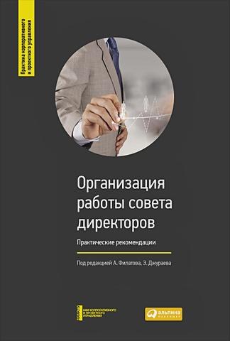 Филатов А.,Джураев Э. - Организация работы совета директоров: Практические рекомендации обложка книги