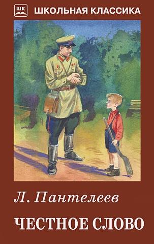 Пантелеев Леонид - Честное слово обложка книги