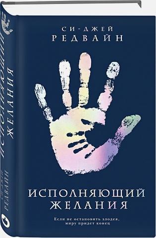 Си-Джей Редвайн - Исполняющий Желания обложка книги