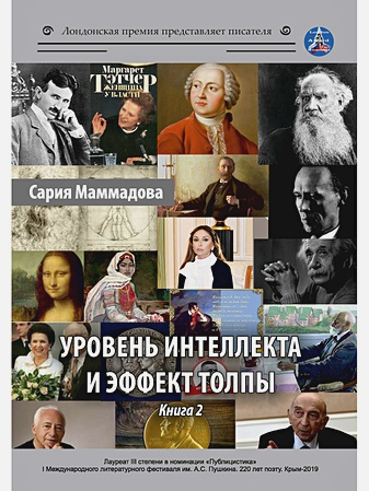 Маммадова С. - Уровень интеллекта и эффект толпы. Книга 2 обложка книги