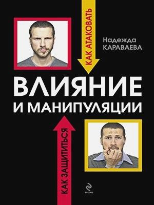Караваева Н. - Влияние и манипуляции: как атаковать и как защититься (+DVD с актерским видеокурсом) обложка книги
