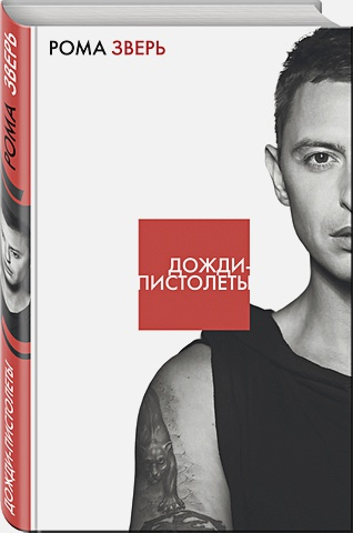 Рома Зверь - Дожди-пистолеты обложка книги