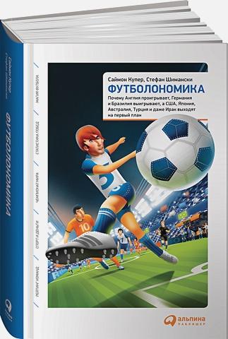 Купер С.,Шимански С. - Футболономика: Кто выигрывает, кто проигрывает и почему (обложка) обложка книги