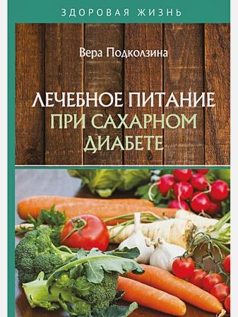 Подколзина В.А. - Лечебное питание при сахарном диабете обложка книги
