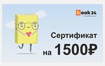 Сертификат Book24 - 1500