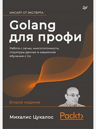 Цукалос М. - Golang для профи: работа с сетью, многопоточность, структуры данных и машинное обучение с Go обложка книги