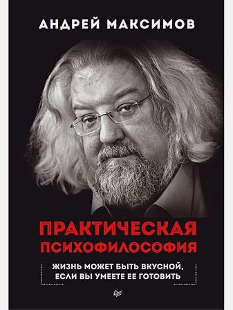 Максимов А М - Практическая психофилософия обложка книги
