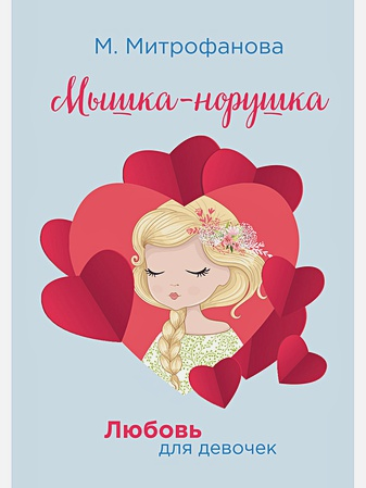 Митрофанова М. - Мышка-норушка обложка книги
