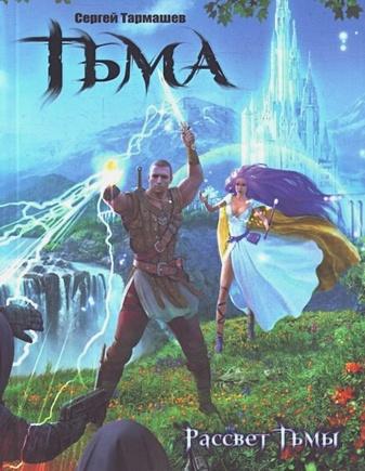 Сергей Тармашев - Тьма. Рассвет тьмы обложка книги