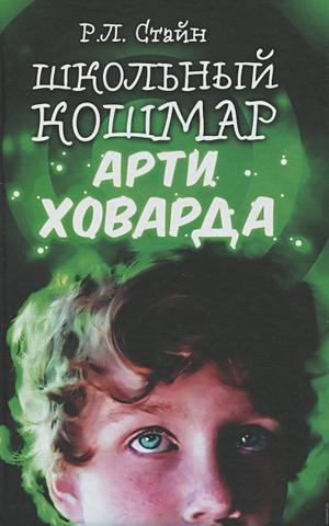 Стайн Р.Л. - Школьный кошмар Арти Ховарда обложка книги