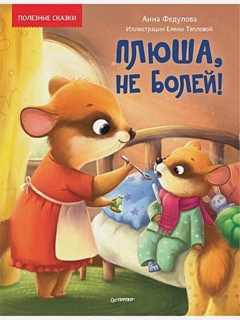 Федулова А. А., Теплова Е. - Плюша, не болей! Полезные сказки обложка книги