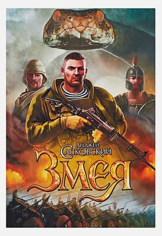 Сапковский А. - Змея обложка книги
