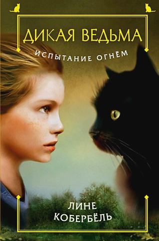 Лине Кобербёль - Испытание огнем обложка книги