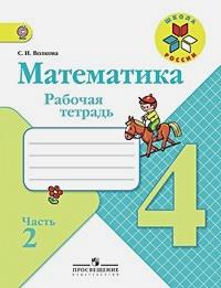 Волкова С.И. - Моро. Математика. 4 кл. Р/т. В 2-х ч. Ч.2 (ФГОС) /Волкова. обложка книги